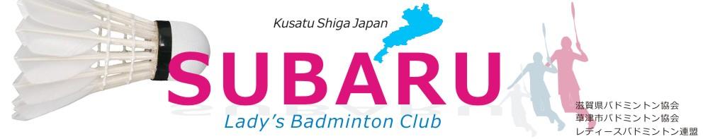 SUBARU レディース  バドミントンクラブ